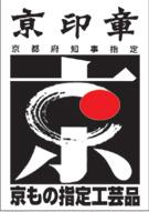 京もの京印章