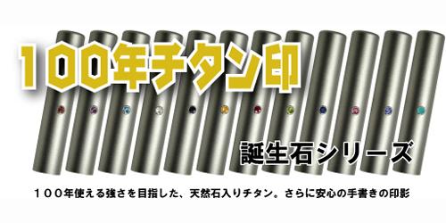 手書きの印影100年チタン印(誕生石シリーズ)TOP画像